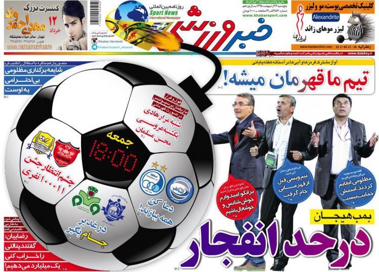 روزنامه های ورزشی ۲۳اردیبهشت۱۳۹۵