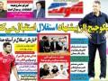 روزنامه های ورزشی28اردیبهشت1395