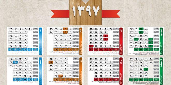 سال ۱۳۹۷ چند روز تعطیل دارد؟