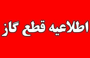 اطلاعیه قطعی گاز ماکو در روز یکشنبه اول بهمن ۱۳۹۶