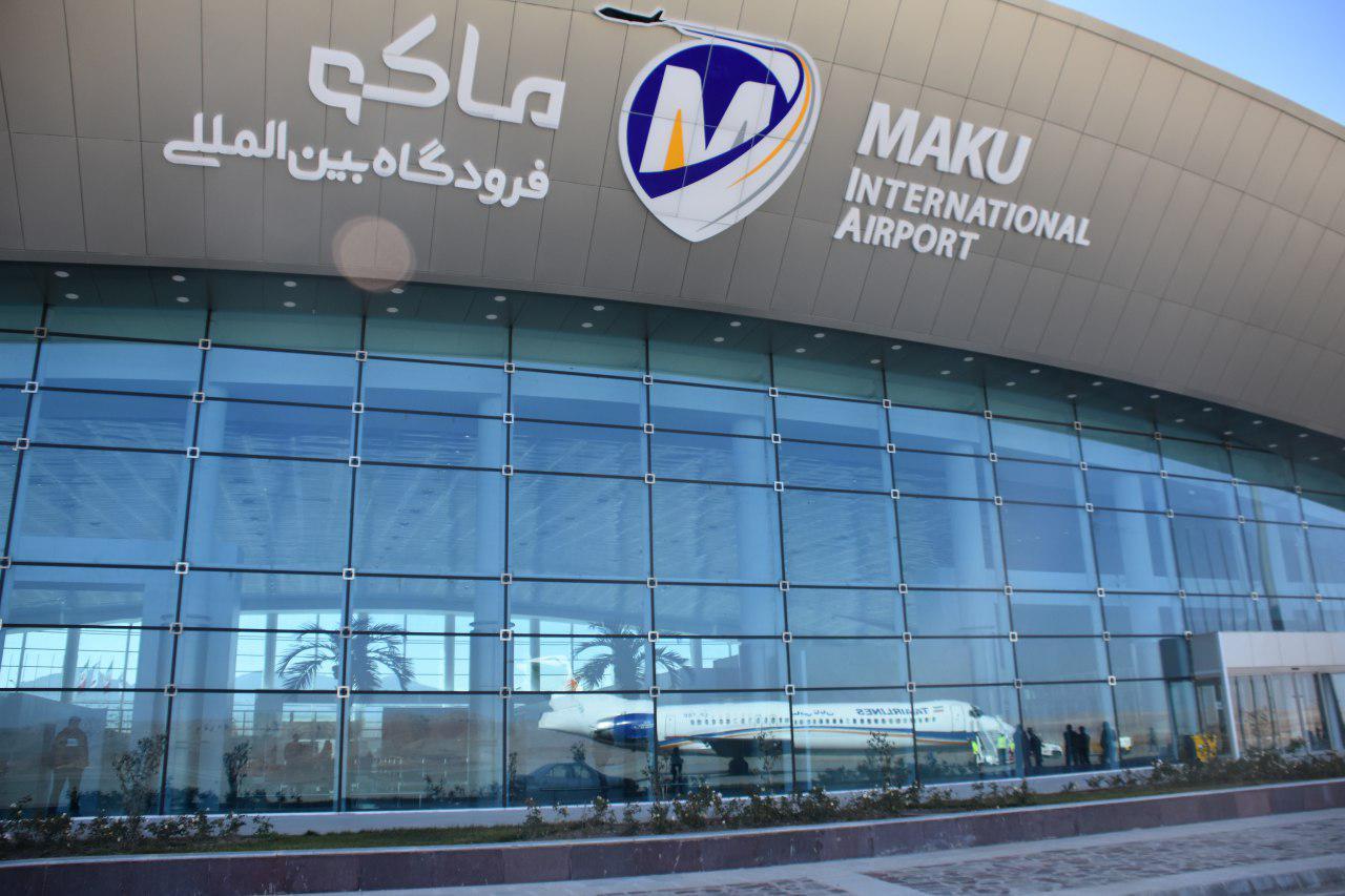 تعیین فرودگاه ماکو و ۵ نقطه مرزی به عنوان راه مجاز گمرکی برای ورود و خروج کالا و مسافر