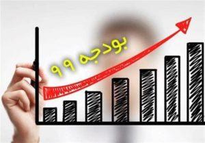 مخالفت مجلس با کلیات بودجه ۹۹