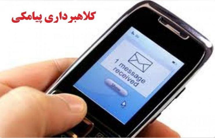 مراقب کلاهبرداری پیامکی باشید