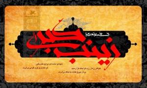 نگاهی به زندگینامه حضرت زینب سلام الله علیها