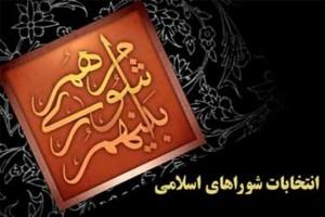 لیست یاوران غدیر در انتخابات شورای اسلامی شهر ارومیه