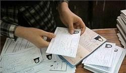 آغاز توزیع کارت کنکور سراسری 92 از امروز/جزئیات رفع نقص کارت آزمون