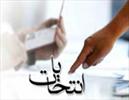 نصیر پورحاجی از کاندیداتوری شورای شهر ارومیه انصراف داد