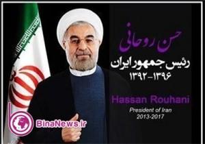 """ریاست جمهوری """"روحانی"""" از ساعت ۱۷ روز شنبه رسماً آغاز میشود"""