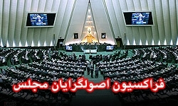رأی مخالف فراکسیون اصولگرایان به سه وزیر پیشنهادی
