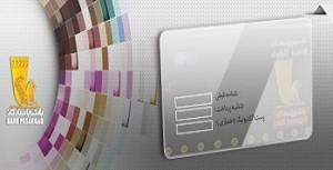 طراحی کارت مجازی بانک پاسارگاد برای افزایش امنیت پول مشتریان