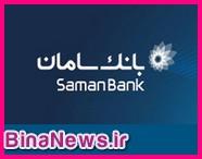 20 میلیاردریال تسهیلات بانک سامان برای دارندگان کارتخوان