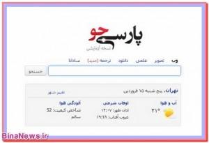 """""""پارسی جو"""" رقیب """"گوگل"""" در ایران خواهد شد"""