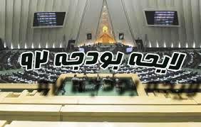 کلیات لایحه اصلاح بودجه ۹۲ تصویب شد