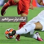 برنامه هفته سیزدهم لیگ برتر فوتبال