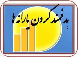 مهلت سه ماهه مجلس به دولت برای شناسایی دهکهای ثروتمند
