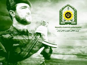 نیروی انتظامی جمهوری اسلامی ایران استخدام میکند