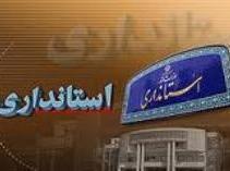 تذکر دفتر مقام معظم رهبری به استانداری تهران