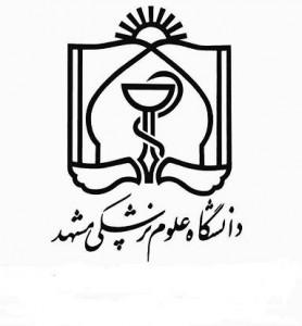 استخدام در دانشگاه علوم پزشکی مشهد