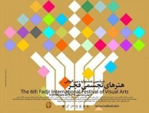 ششمین جشنواره تجسمی فجر فردا افتتاح میشود