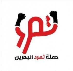 جنبش تمرد بحرین: پادشاه در اداره کشور ناتوان است