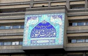 تکذیب اخبار مجعول منتسب به وزارت کشور