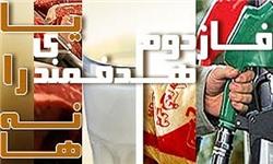 انصراف 15درصدی تهرانیها از دریافت یارانه