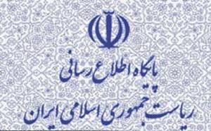 اطلاعیه روابط عمومی نهاد ریاست جمهوری در خصوص جشن میلاد حضرت زهرا