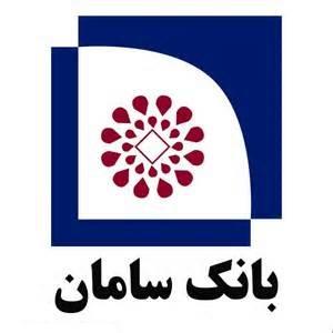 بانک سامان استخدام میکند