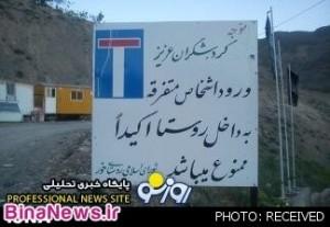 عکس / ورود افراد متفرقه به روستا ممنوع!