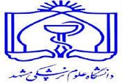 پذیرش نیرو در دانشگاه علوم پزشکی مشهد