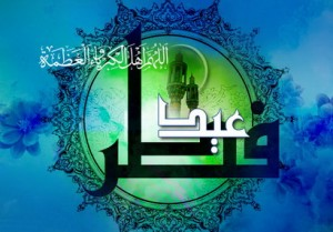 فضیلت و اعمال روز عید فطر