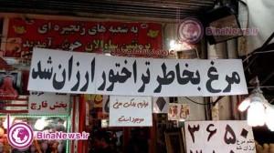 مرغ به خاطر تراختور ارزان شد/عکس