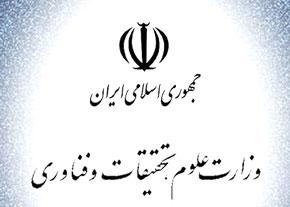 رئیسجمهور سرپرست وزارت علوم میشود