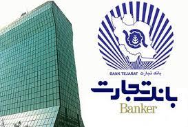 اطلاعیه بانک تجارت در خصوص فساد مالی