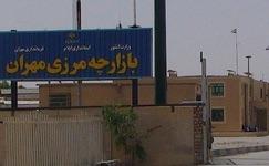 تصویب منطقه آزاد تجاری مهران درهیات دولت