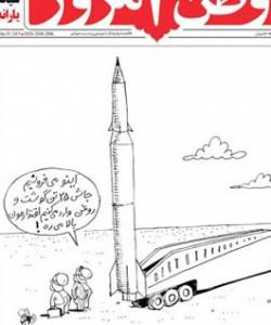 تمسخر سخن روحانی توسط روزنامه نماینده دلواپس