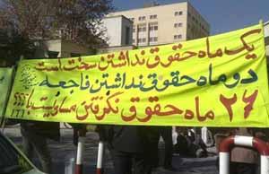حقوقی ۹۷ میلیون تومانی یک کارمند در ایران