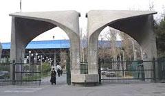 10 دانشگاه برتر ایران در رتبهبندی وبومتریکس