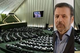 اولین اخطار مجلس به محمود واعظی