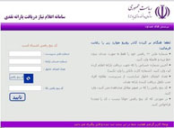 آغاز ثبت اعتراض حذفشدگان یارانه مرداد از امروز