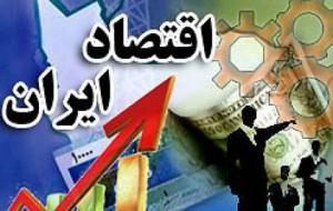 اعلام رتبه ایران در بین اقتصاد های برتر جهان